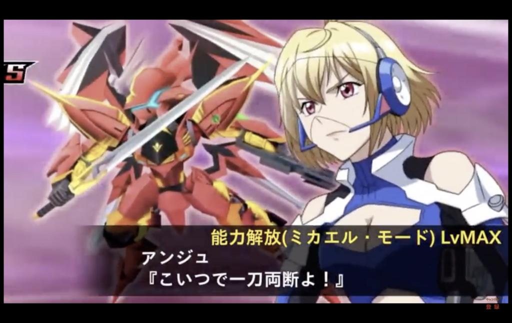 【クロスアンジュ】アンジュ/ヴィルキス 能力解放(ミカエル・モード) - カットイン【スーパーロボット大戦X-Ω】