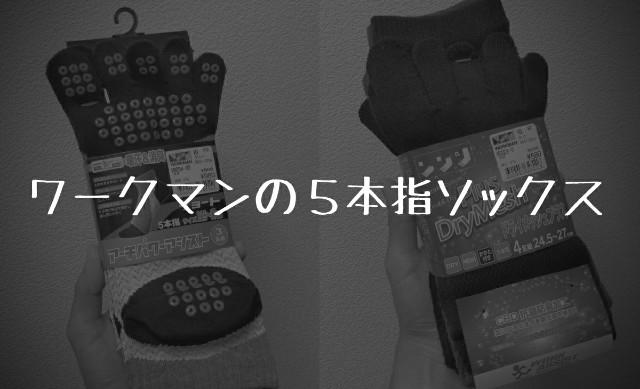 【コスパ最強】ワークマンの夏用5本指ソックスは、仕事でもプライベートでもランニングでも使える!