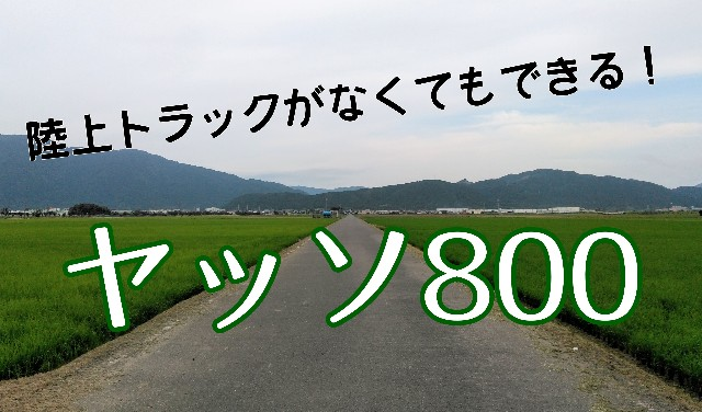 f:id:you_key69:20200902225343j:plain
