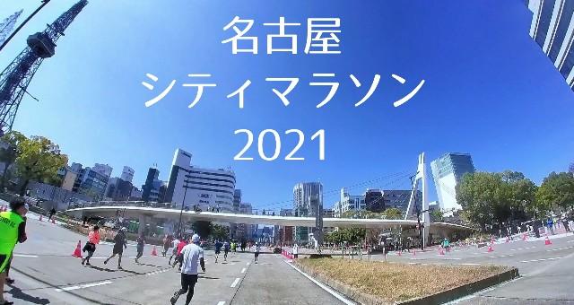 シティ マラソン 名古屋 名古屋シティマラソン 2021