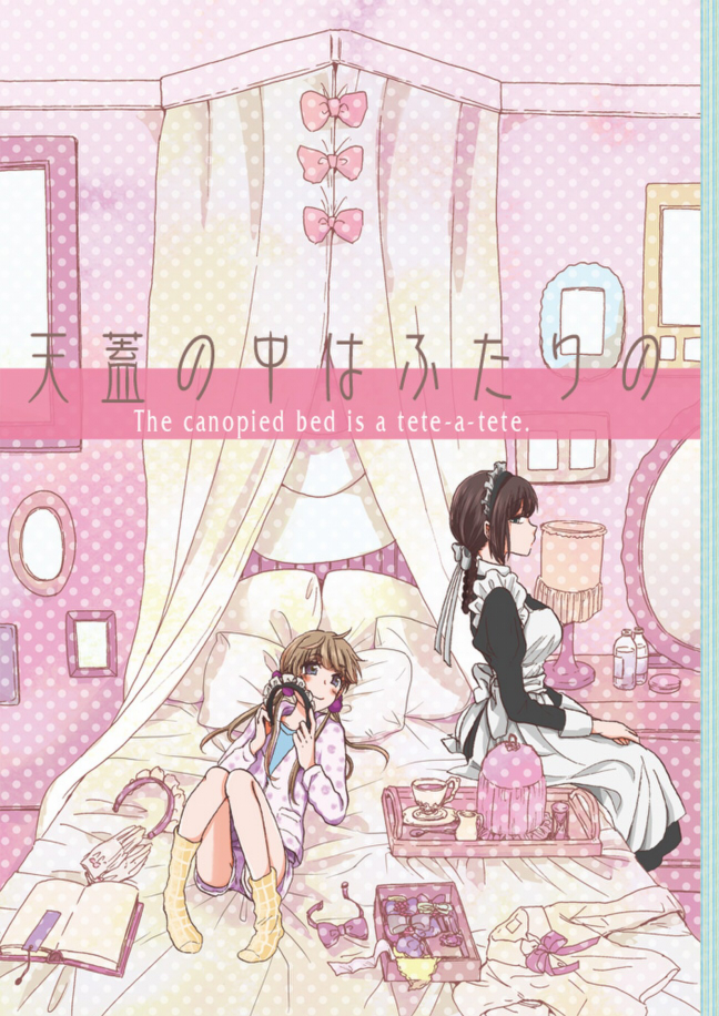 f:id:you_mizushiro:20181222214113j:plain