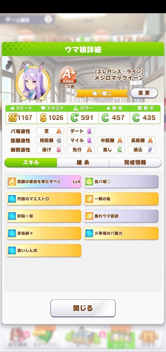 f:id:you_mizushiro:20210614215753j:plain