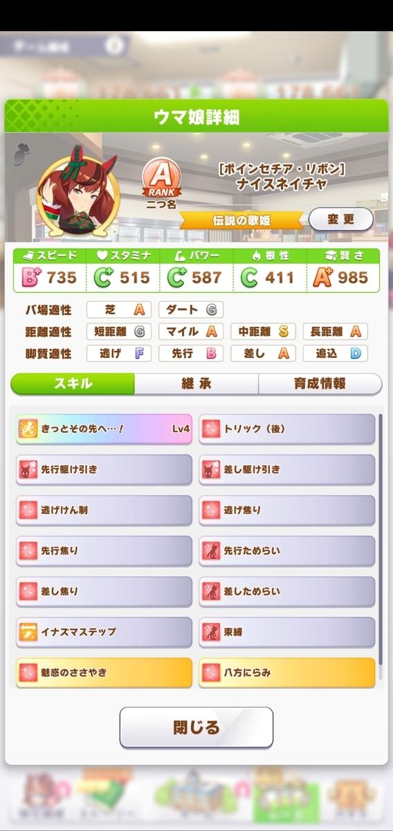 f:id:you_mizushiro:20210614215838j:plain