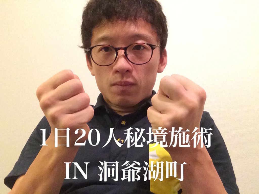 f:id:youchiryoin:20161016215931j:plain