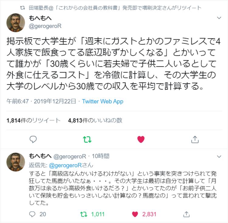 f:id:yougaku-eigo:20191223074656p:plain
