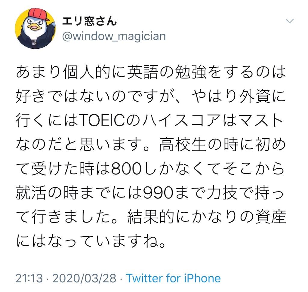 f:id:yougaku-eigo:20200330103058j:image