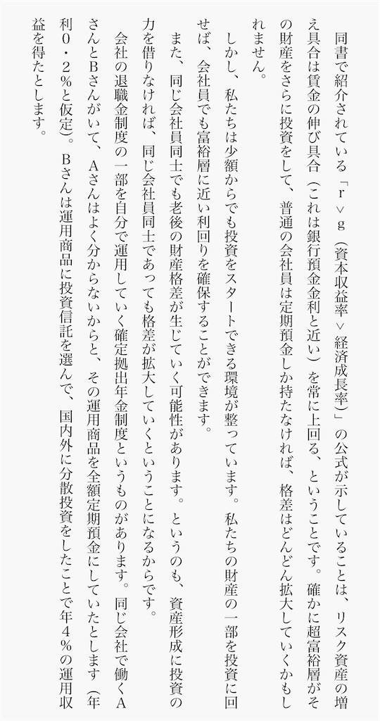 f:id:yougaku-eigo:20200418054852j:image