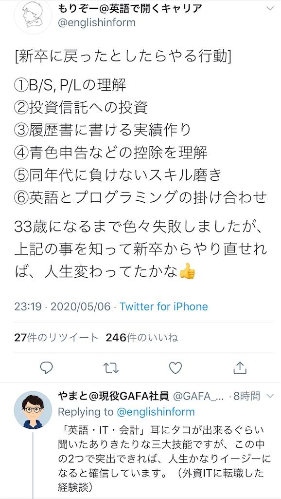 f:id:yougaku-eigo:20200508073643j:plain