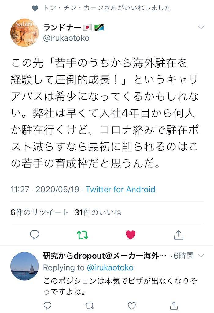 f:id:yougaku-eigo:20200520103341j:image
