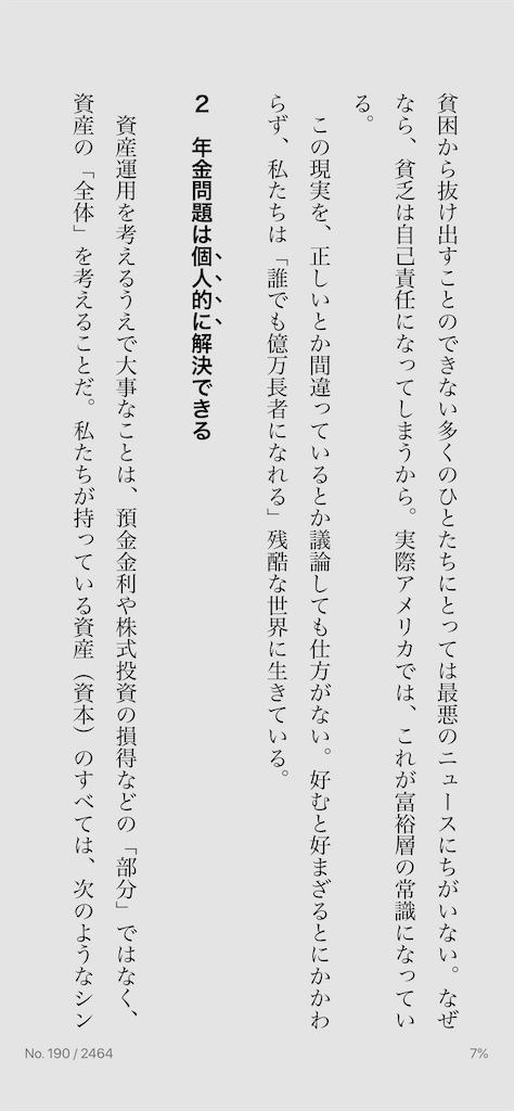 f:id:yougaku-eigo:20200618213541p:image