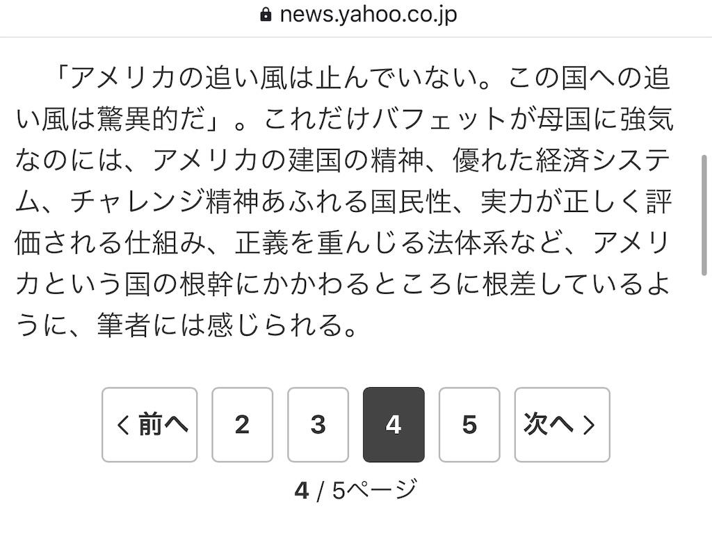 f:id:yougaku-eigo:20200713000639j:image