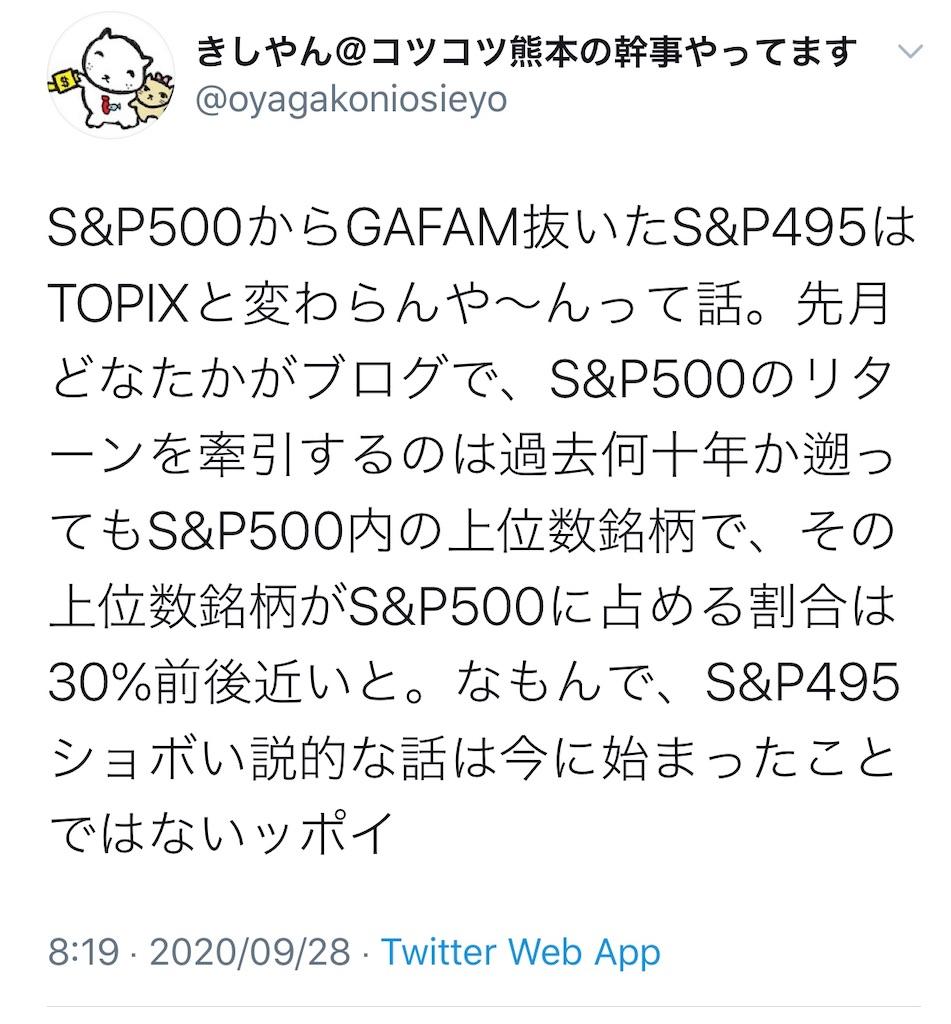 f:id:yougaku-eigo:20200929113526j:image