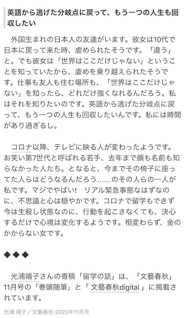f:id:yougaku-eigo:20201017105454j:image