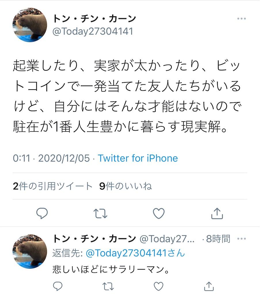 f:id:yougaku-eigo:20201205231319j:image