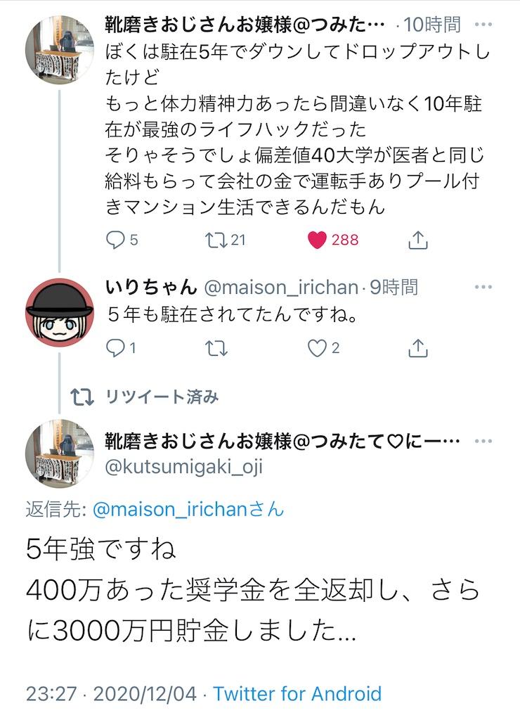 f:id:yougaku-eigo:20201205231325j:image
