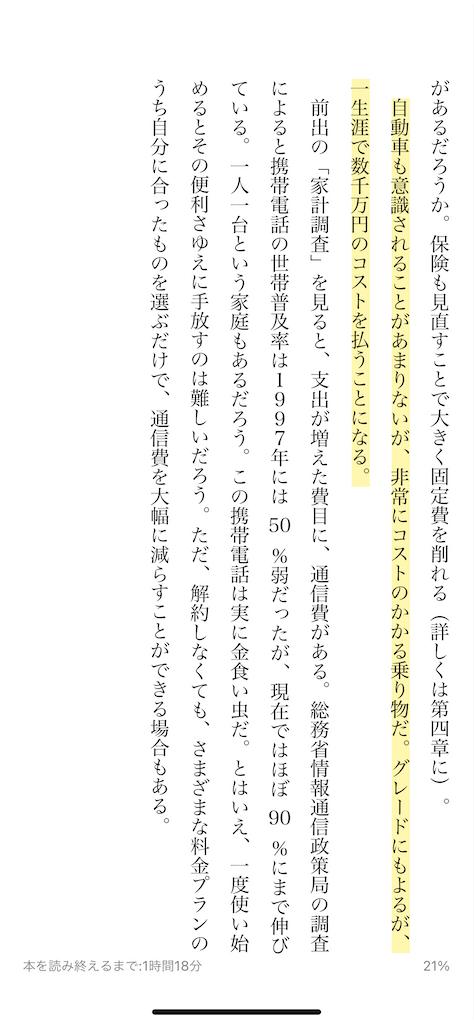 f:id:yougaku-eigo:20210118105406p:image