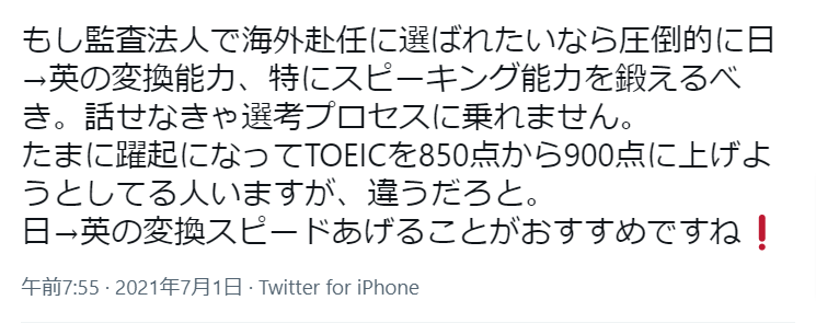 f:id:yougaku-eigo:20210701211647p:plain