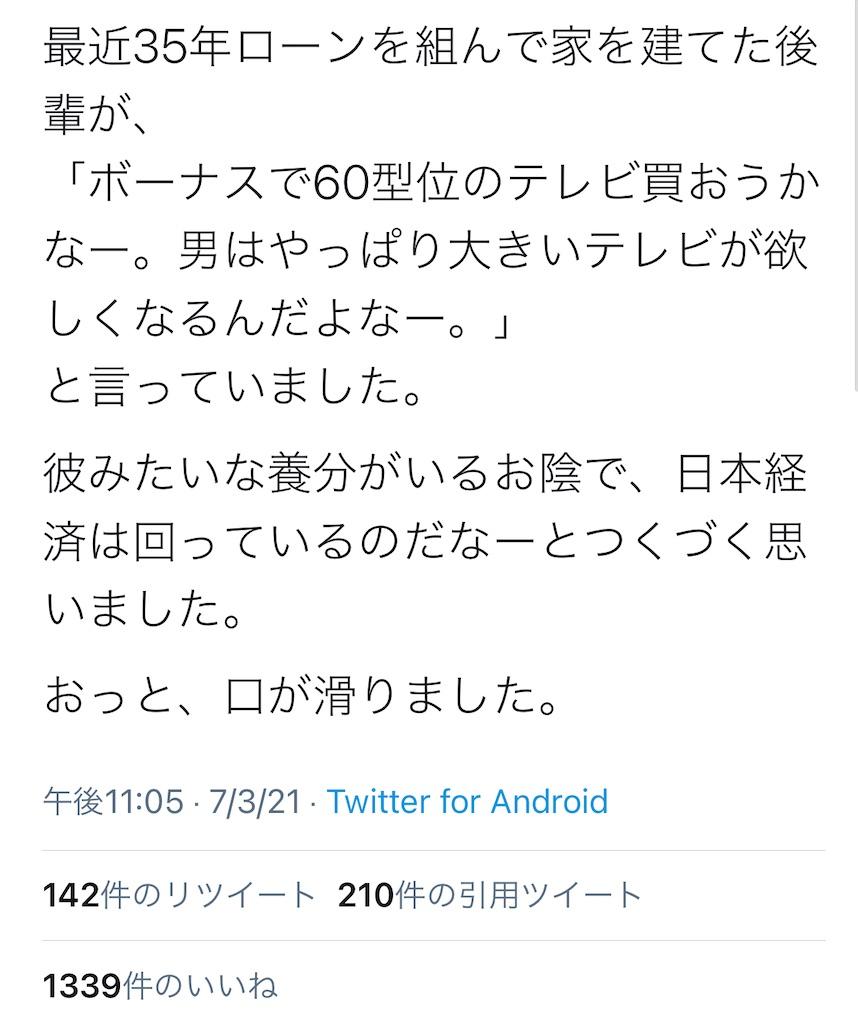 f:id:yougaku-eigo:20210705130820j:image