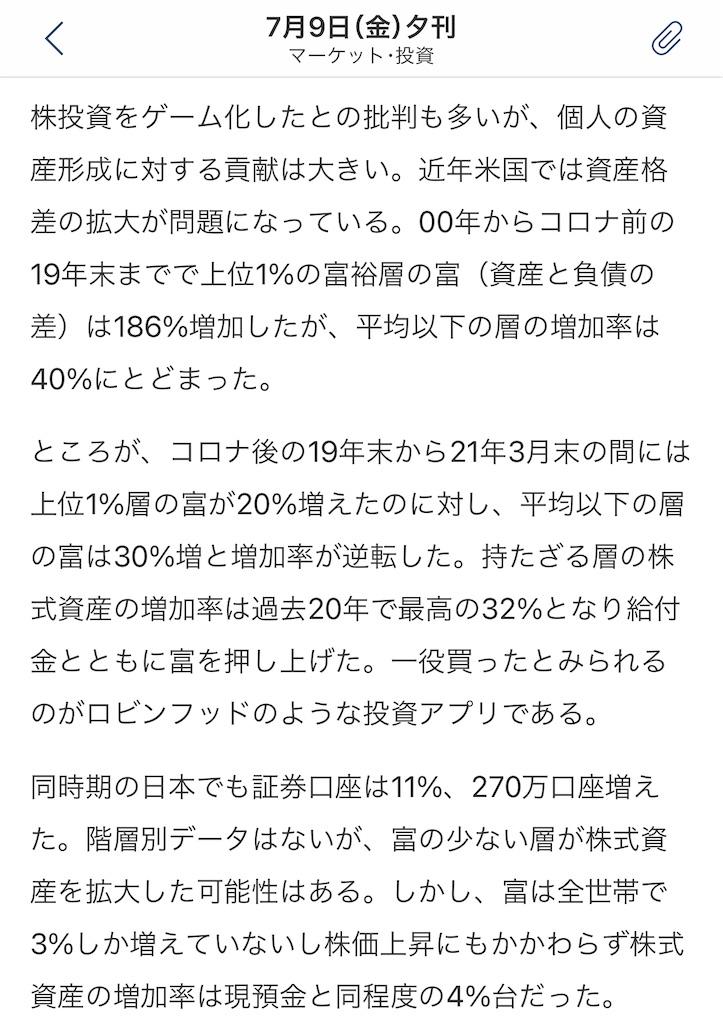 f:id:yougaku-eigo:20210711225352j:image