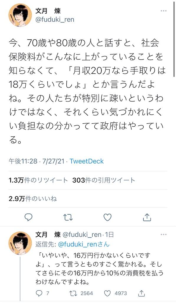 f:id:yougaku-eigo:20210731125455j:image