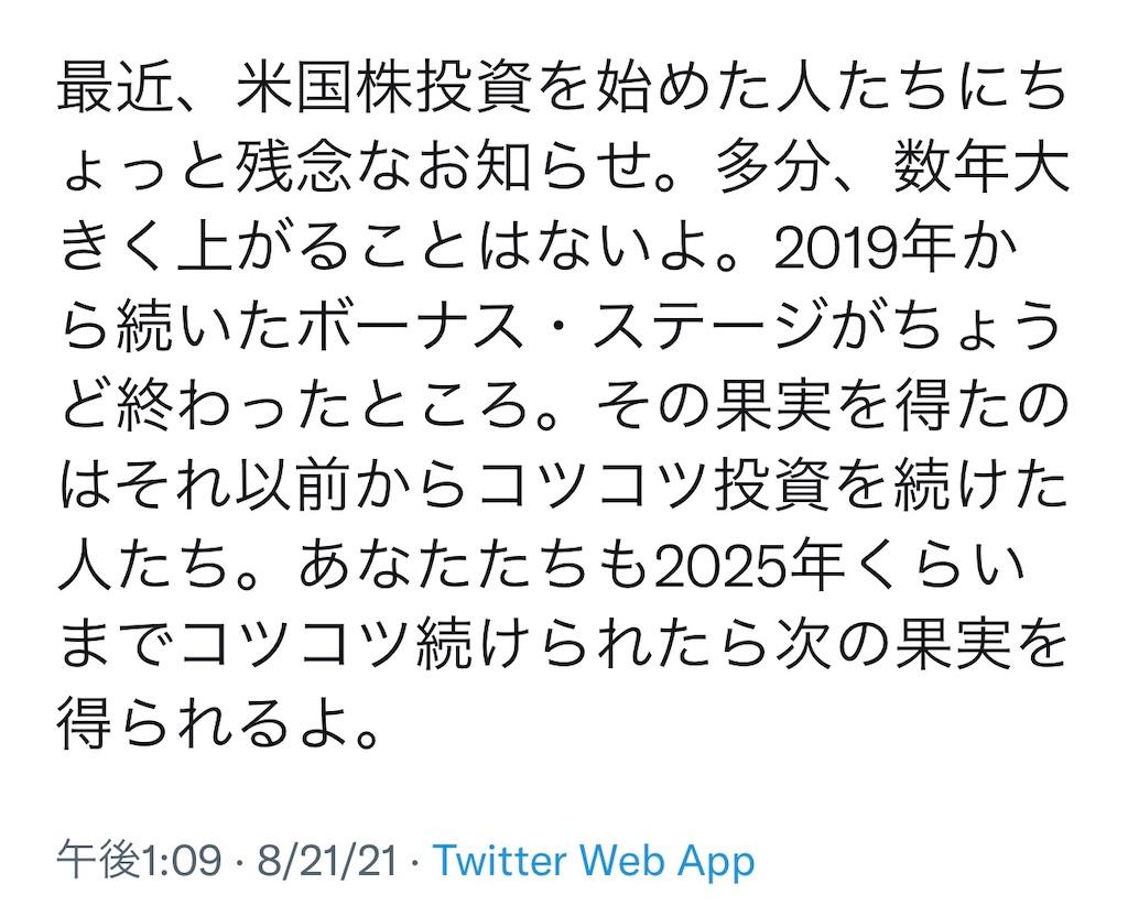 f:id:yougaku-eigo:20210822105744j:image