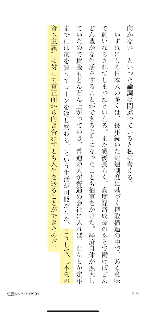 f:id:yougaku-eigo:20210823002452p:image