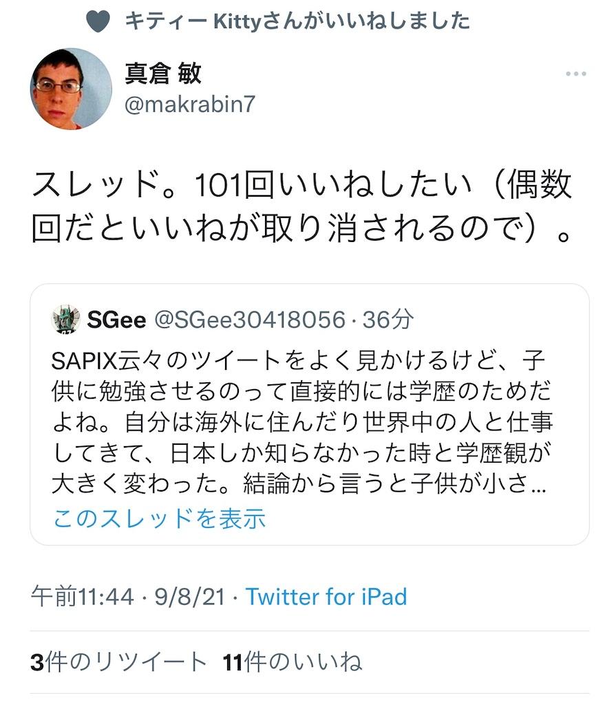 f:id:yougaku-eigo:20210911104850j:image