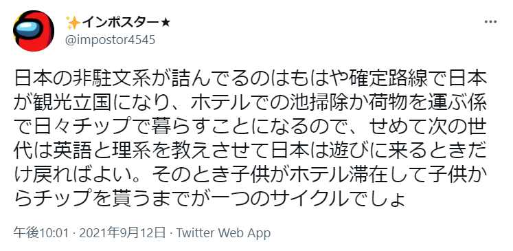 f:id:yougaku-eigo:20210913115703p:plain
