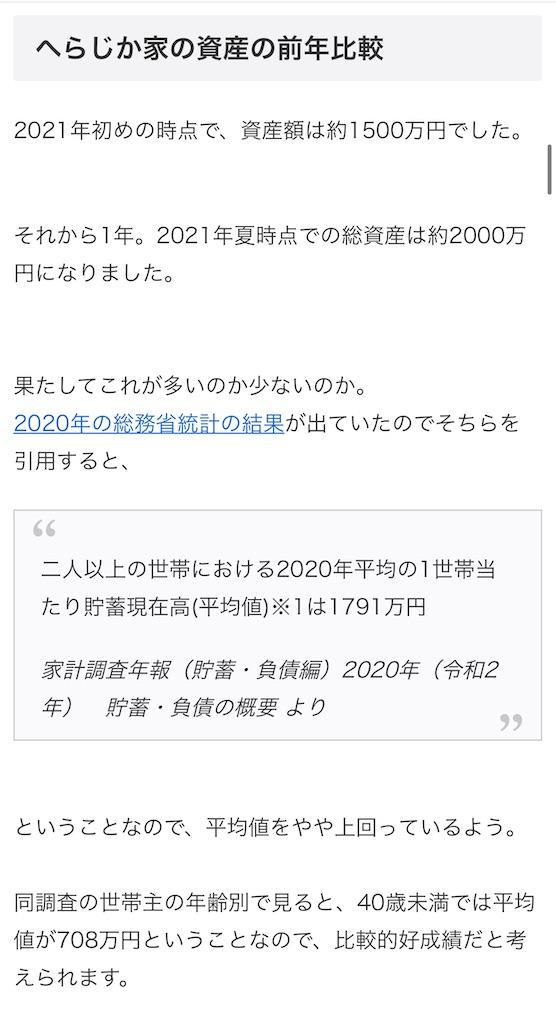 f:id:yougaku-eigo:20210914123821j:image
