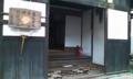 居士林玄関(開板と履き物)