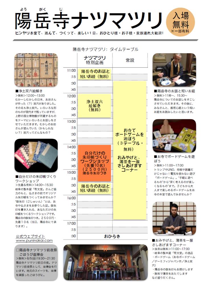 f:id:yougakuji:20160730140719p:plain
