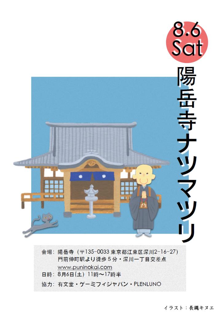 f:id:yougakuji:20160730140730p:plain