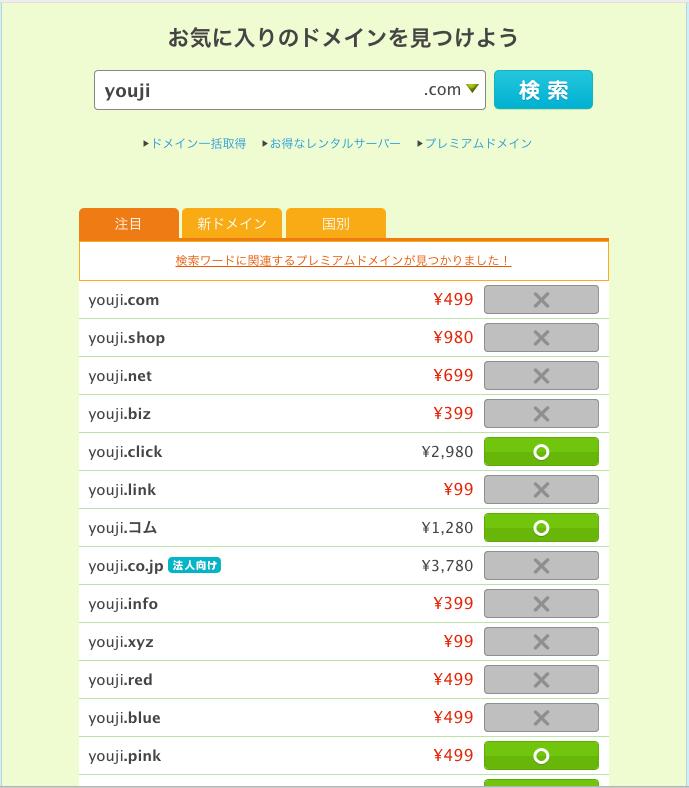 f:id:youji11410:20161113140843p:plain