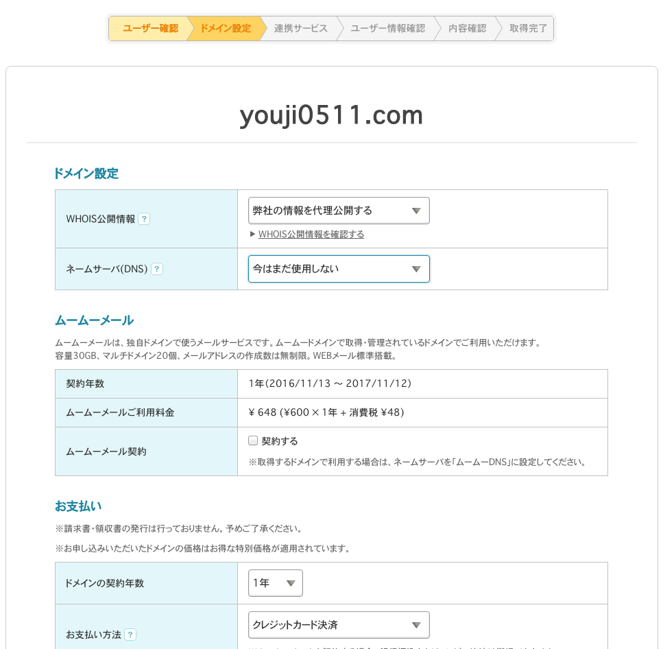 f:id:youji11410:20161113142928p:plain