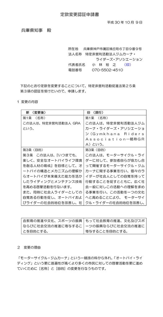 f:id:youkaidaimaou:20181018143604j:plain