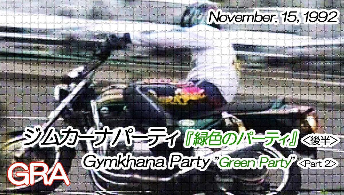 f:id:youkaidaimaou:20190517212812p:plain