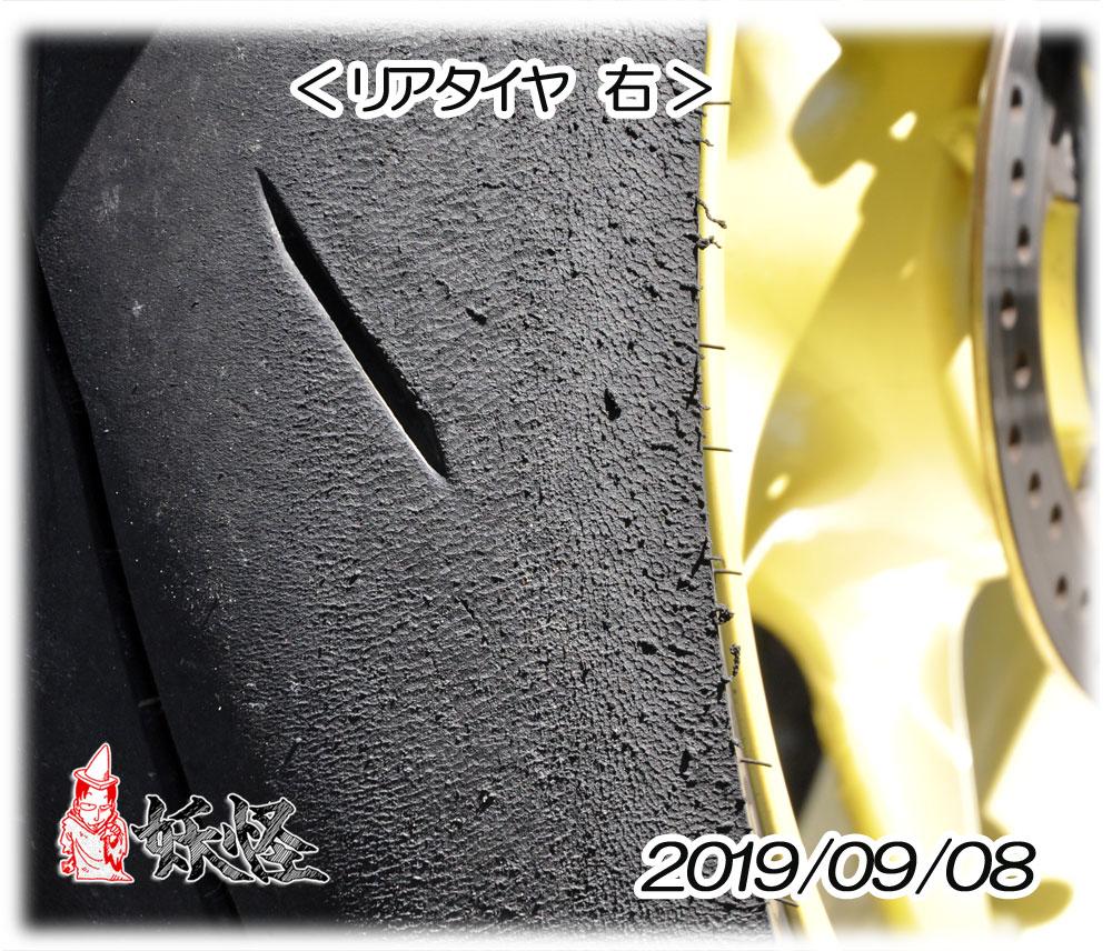 f:id:youkaidaimaou:20190913025505j:plain
