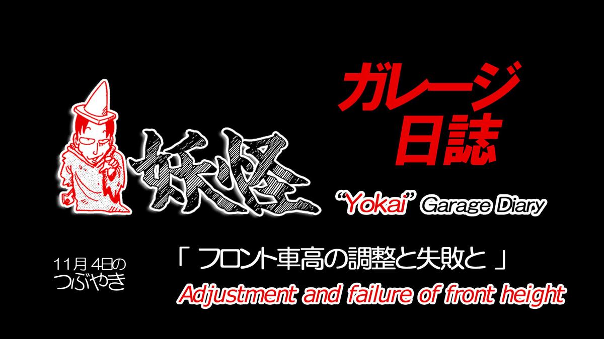 f:id:youkaidaimaou:20191209012213j:plain