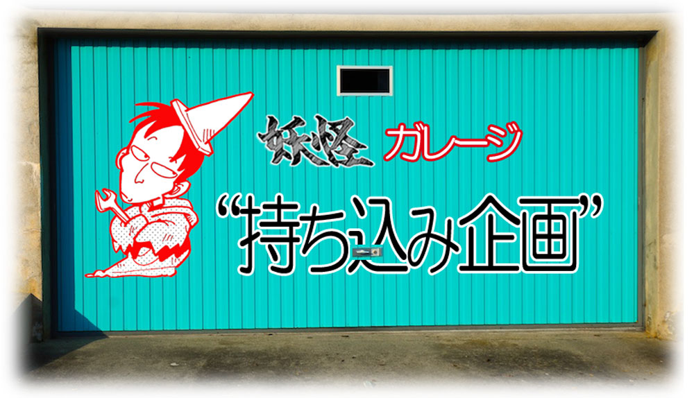 f:id:youkaidaimaou:20200208234234j:plain