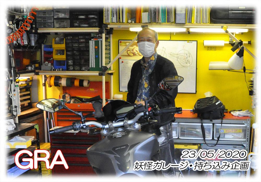 f:id:youkaidaimaou:20200528054835j:plain