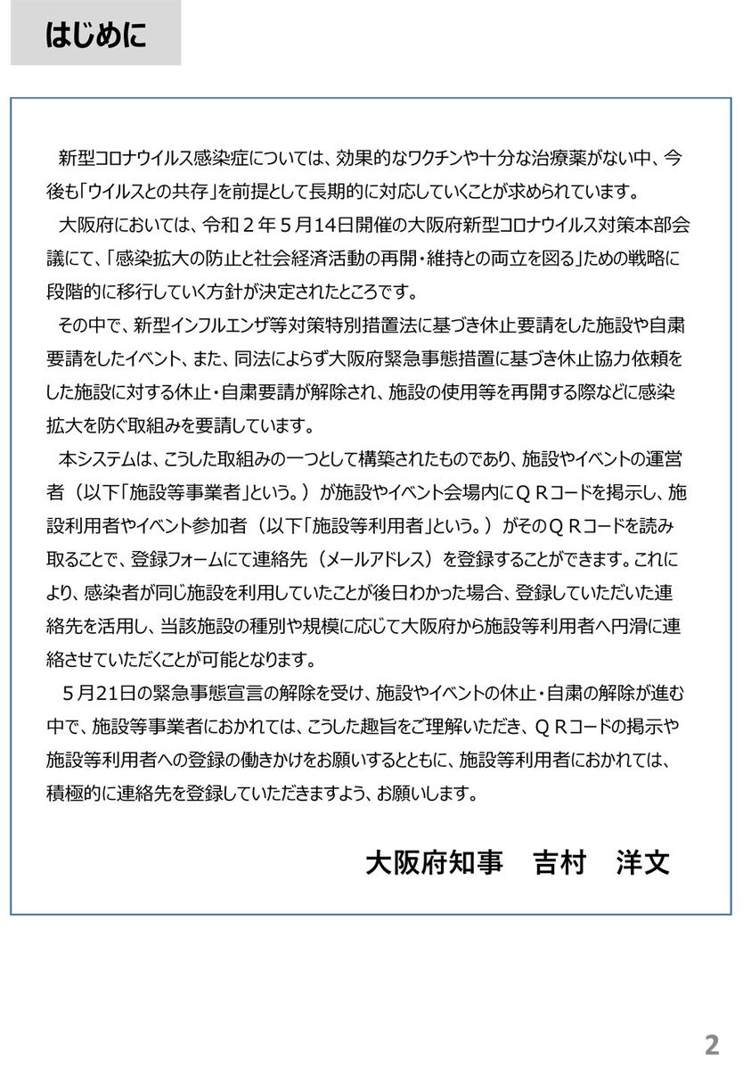 f:id:youkaidaimaou:20200605221630j:plain