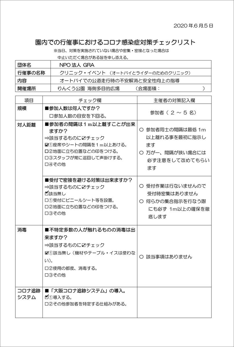 f:id:youkaidaimaou:20200606131841j:plain