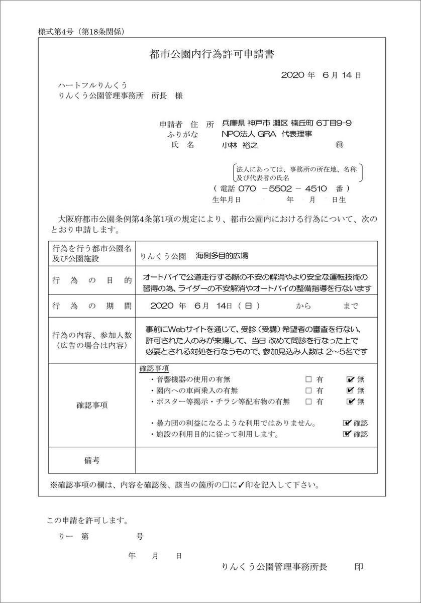 f:id:youkaidaimaou:20200606140819j:plain