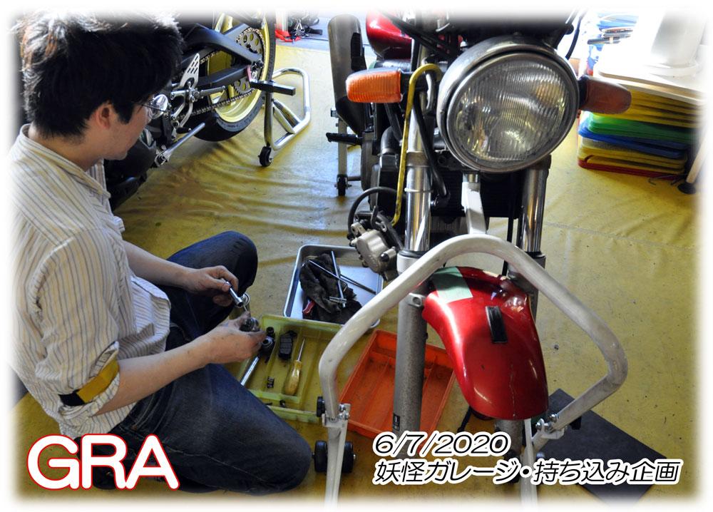 f:id:youkaidaimaou:20200616165233j:plain