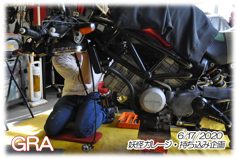 f:id:youkaidaimaou:20200623194453j:plain