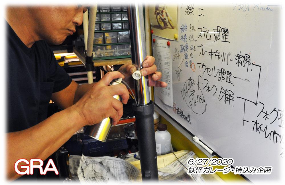 f:id:youkaidaimaou:20200710180211j:plain