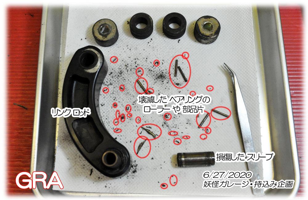 f:id:youkaidaimaou:20200718150838j:plain