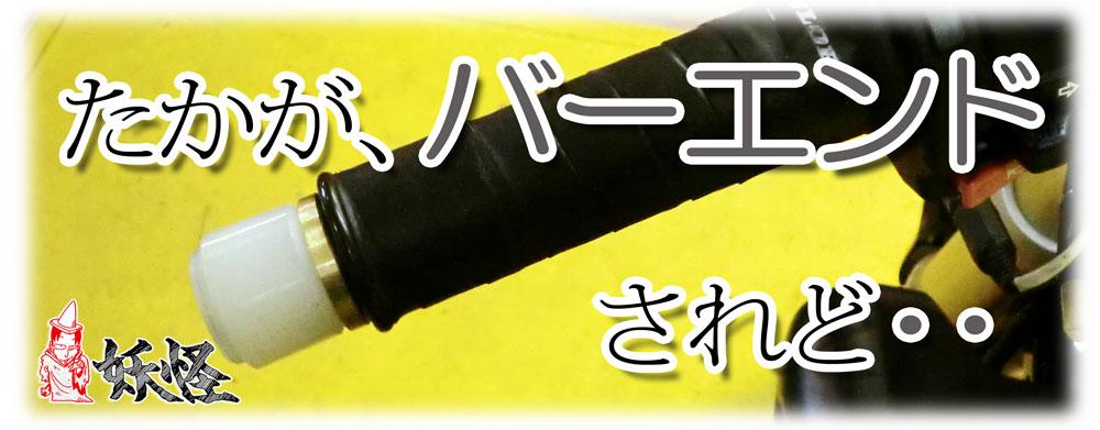 f:id:youkaidaimaou:20200802234805j:plain