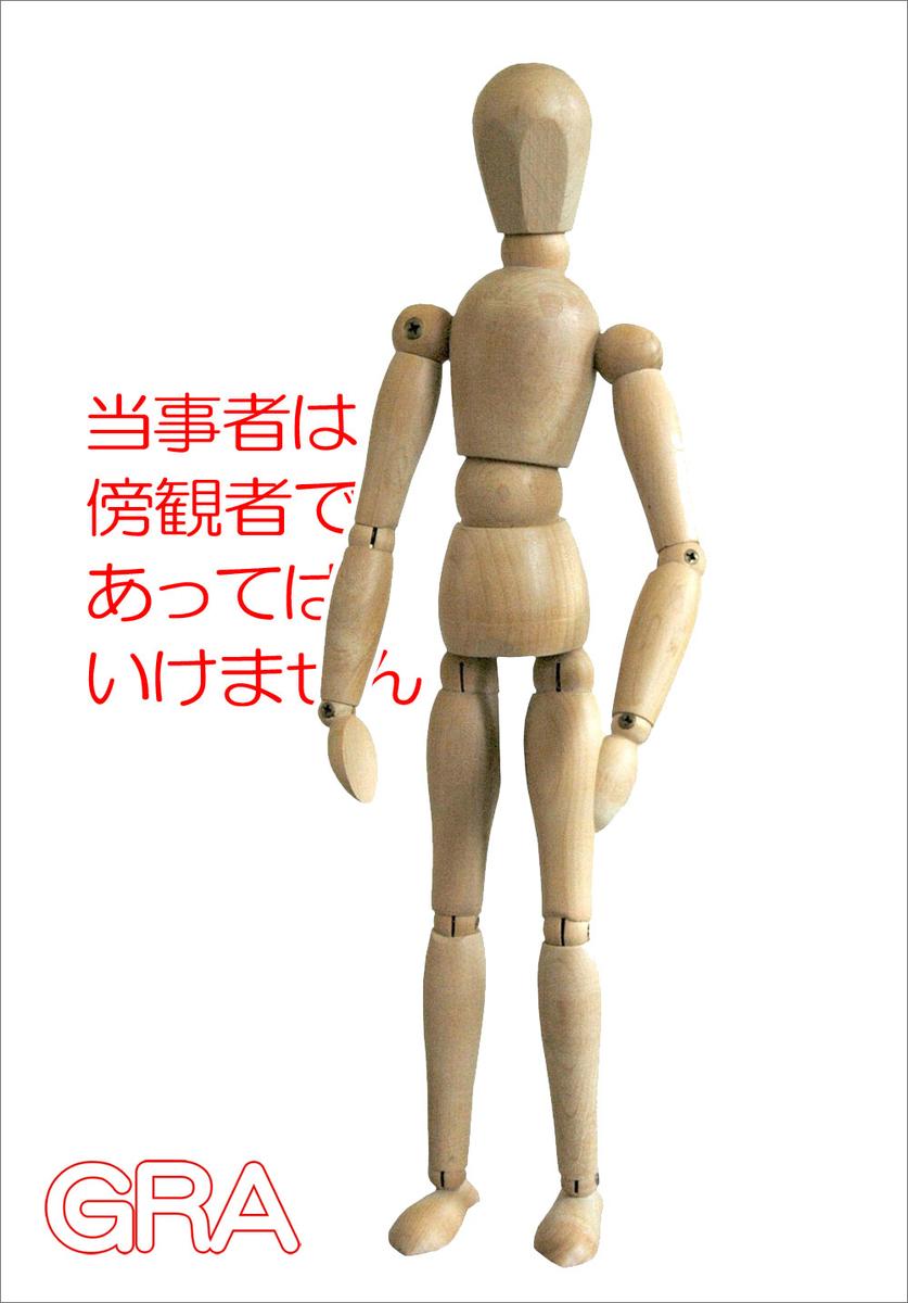 f:id:youkaidaimaou:20200817210546j:plain