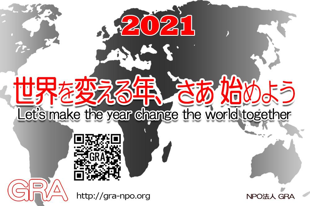 f:id:youkaidaimaou:20210101010535j:plain